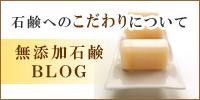 無添加石鹸ブログ